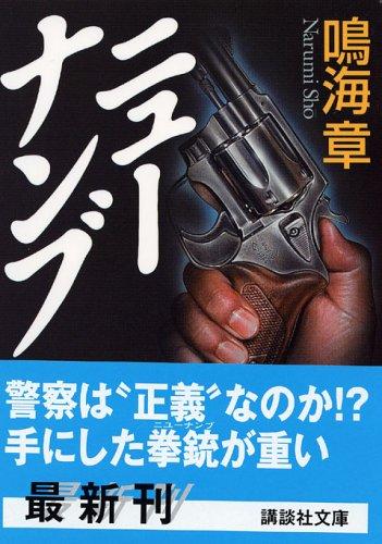 ニューナンブ (講談社文庫)