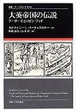 大英帝国の伝説—アーサー王とロビン・フッド (叢書・ウニベルシタス)
