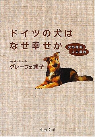 ドイツの犬はなぜ幸せか―犬の権利、人の義務 (中公文庫)