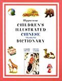 Hippocrene Children's Illustrated Chinese (Mandarin) Dictionary: English-Chinese/Chinese-English (Hippocrene Children's Illustrated Foreign Language Dictionaries)