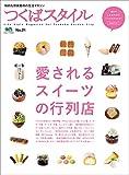つくばスタイル No.21[雑誌]