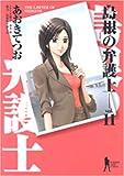 島根の弁護士 11 (ヤングジャンプコミックス)