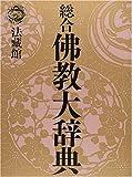 総合仏教大辞典 全一巻