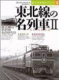 東北線の名列車 2 客車・気動車編 (イカロスMOOK―新・名列車列伝シリーズ)