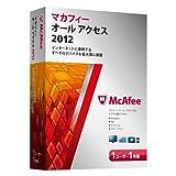 マカフィー オール アクセス 2012 1ユーザー