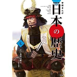 NEW日本の歴史7 江戸幕府の確立 [Kindle版]