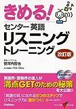 きめる!センター英語リスニングトレーニング 改訂版 (センター試験V BOOKS 1T)