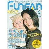 Fun FAN Fun (ファンファンファン) 2006年 06月号 [雑誌]