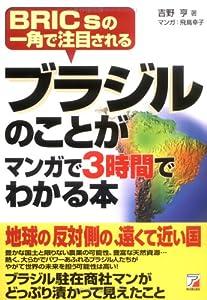 ブラジルのことがマンガで3時間でわかる本―BRICsの一角で注目される (アスカビジネス)