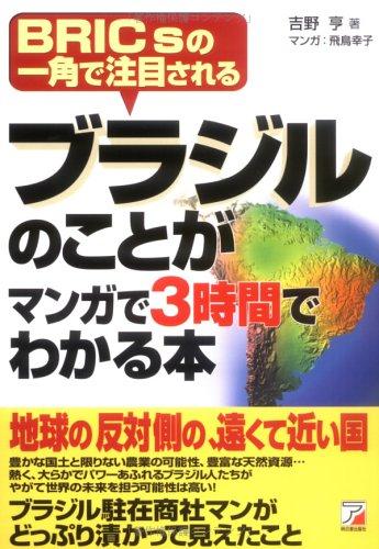 ブラジルのことがマンガで3時間でわかる本—BRICsの一角で注目される (アスカビジネス)