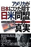 アメリカが日本にひた隠す日米同盟の真実 -