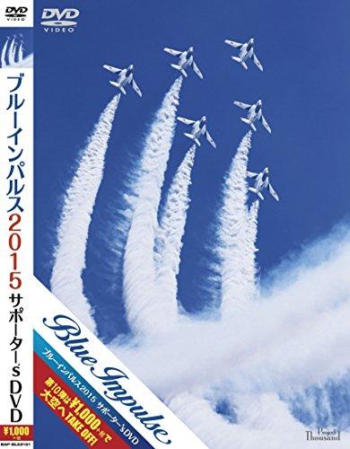 ブルーインパルス2015サポーター's DVD