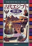 古代エジプト (地図で読む世界の歴史)(ビル マンリー/鈴木 まどか)