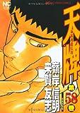 天牌 58―麻雀飛龍伝説 (ニチブンコミックス)