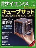 日経サイエンス 2011年 09月号 [雑誌]