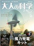 大人の科学マガジン Vol.18 (風力発電キット)