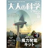 ��l�̉Ȋw�}�K�W�� Vol.18 (���͔��d�L�b�g) (Gakken Mook)��l�̉Ȋw�}�K�W���ҏW���ɂ��