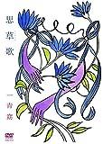 LIVE DVD 一青窈 「思草歌」(しぐさうた) 大友直人 produce POPULAR WEEK 一青窈×武部聡志 2008.3.3 東京文化会館 小ホール