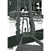 新装版 BLAME!(6)<完> (KCデラックス アフタヌーン)