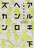 アルキヘンロズカン : 下 (アクションコミックス)