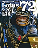 Lotus 72 &76 1973-75 ( Joe Honda Racing Pictorial series by HIRO No.18)
