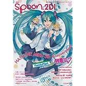 別冊spoon. vol.21  初音ミク 5th Anniversary/氷菓  2Di 62484‐51 (カドカワムック 447)