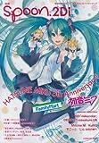 別冊spoon. vol.21  初音ミク 5th Anniversary/氷菓  2Di 62484‐51 (2Di 62484‐51)