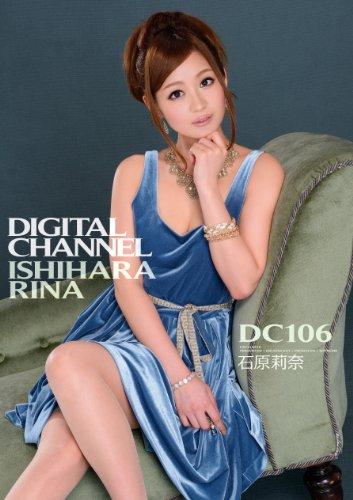 DIGITAL CHANNEL DC106 石原莉奈 アイデアポケット [DVD]