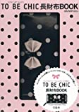 TO BE CHIC長財布BOOK