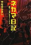 ネカマ日記—体験!「出会い系サイト」のウラ