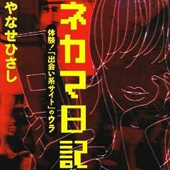 ネカマ日記―体験!「出会い系サイト」のウラ