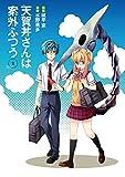 天賀井さんは案外ふつう 2巻 (デジタル版ガンガンコミックス)