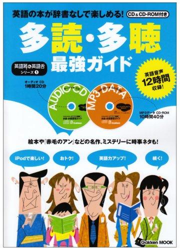 多読・多聴最強ガイド―英語の本が辞書なしで楽しめる!