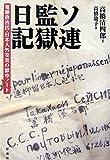 ソ連監獄日記―冤罪政治囚・日本人外交官の獄中ノート