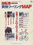 自転車爽快ツーリングMAP