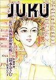 JUKU ―私の実録新宿歌舞伎町 / 清水 おさむ のシリーズ情報を見る
