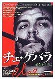 チェ・ゲバラ―革命を生きる