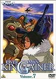 オーバーマン キングゲイナー Vol.7