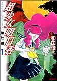 超少女明日香 学校編 / 和田 慎二 のシリーズ情報を見る