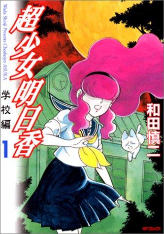 超少女明日香 学校編 1 (MFコミックス フラッパーシリーズ)