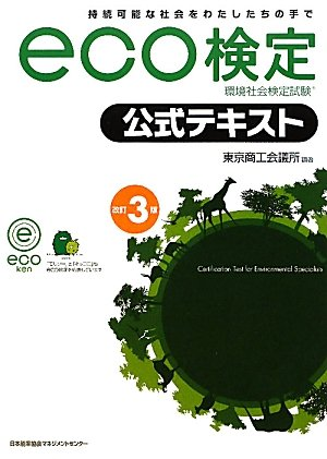 改訂3版 環境社会検定試(R)eco検定公式テキスト