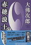 赤穂浪士〈下〉 (集英社文庫)