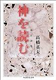 神を読む―神話論集〈2〉 (ちくま学芸文庫)
