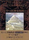 The Atlas of Middle-Earth 「中つ国」歴史地図 — トールキン世界のすべて