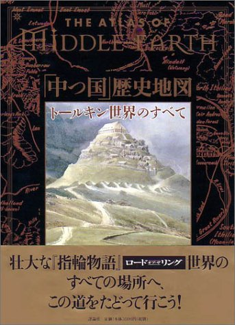 The Atlas of Middle-Earth 「中つ国」歴史地図 ― ...