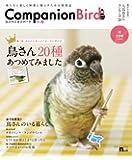 コンパニオンバード No.20: 鳥たちと楽しく快適に暮らすための情報誌 (SEIBUNDO Mook)