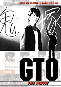 GTO - The Movie