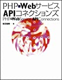 PHP�~Web���API�ȸ��ݽ�