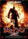 ジェイソンZ [DVD]