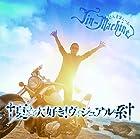 †夏☆大好き!ヴィジュアル系†(ブルーハワイ盤)